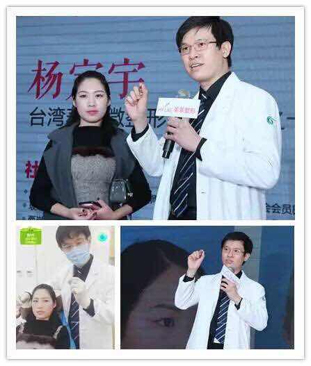 台湾微整形专家杨定宇博士
