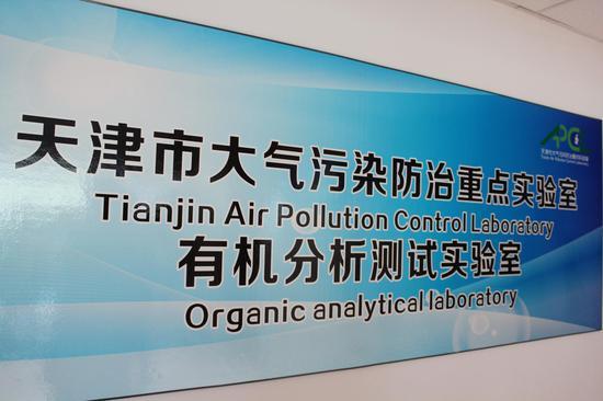 天津市大气污染防治重点实验室成立于2011年5月