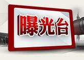 天津市通报3起侵害群众利益的不正之风和腐败问题