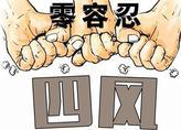 """天津落实中央八项规定精神、纠正""""四风""""工作综述"""