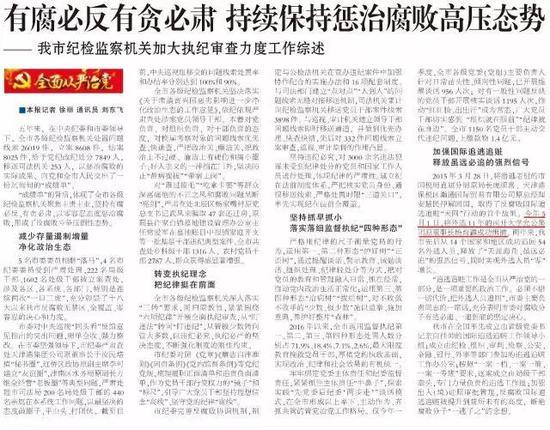 外逃11年的南开大学允公集团原董事长杨育麟被缉捕