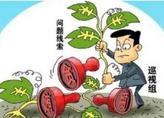 天津570余名局处级干部主动向巡视组交代问题