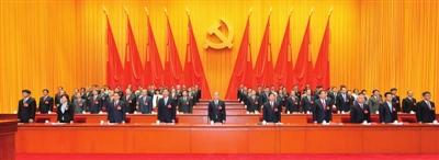 中国共产党天津市第十一次代表大会主席台