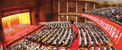 中国共产党天津市第十一次代表大会会场