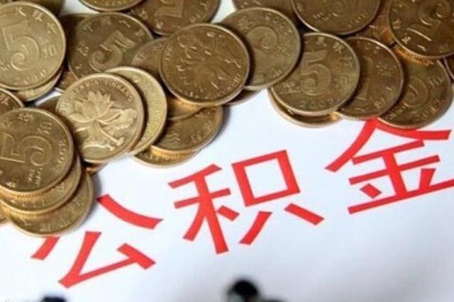 天津市住房公积金管理条例将施行 租房自住可申请提取公积金