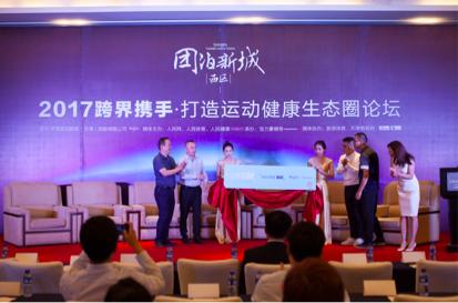 滨海团泊新城(天津)控股有限公司与宝力豪健身(中国)绿色健康跑团揭幕仪式