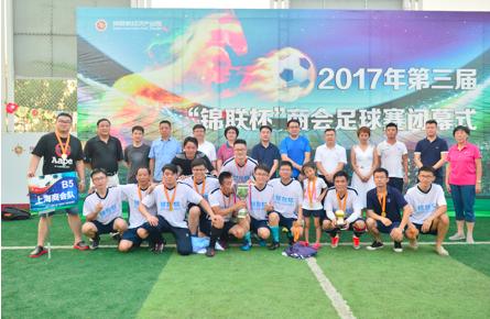 冠军:上海商会队