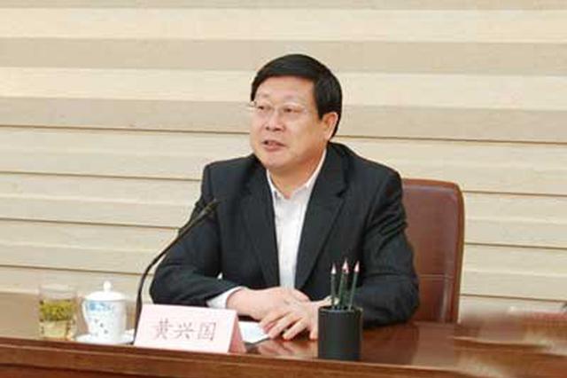 天津市委原代理书记黄兴国涉嫌受贿被提起公诉