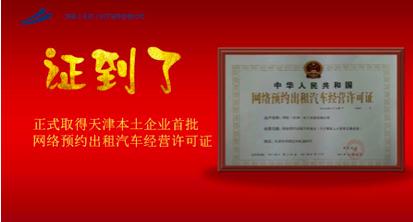 网路出行平台正式获得了由天津市交通运输委员会颁发的《网络预约出租