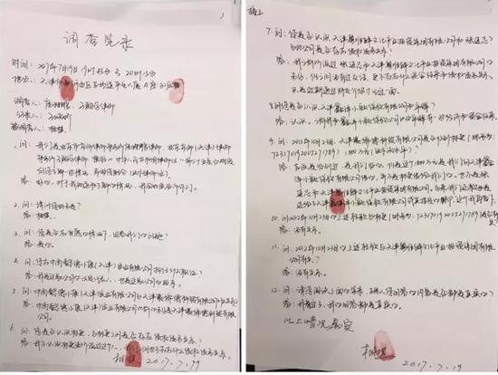 (天津赛缔德科贸有限公司法人相棋调查笔录)