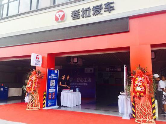 考拉爱车&雪佛龙联合精养店天津津涞店开业