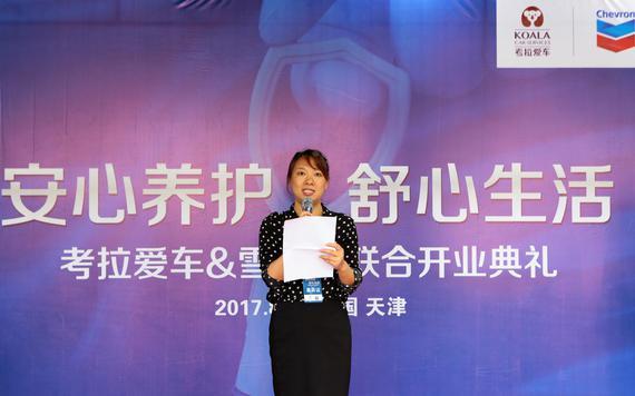 雪佛龙战略客户与业务发展总监刘赛琦女士