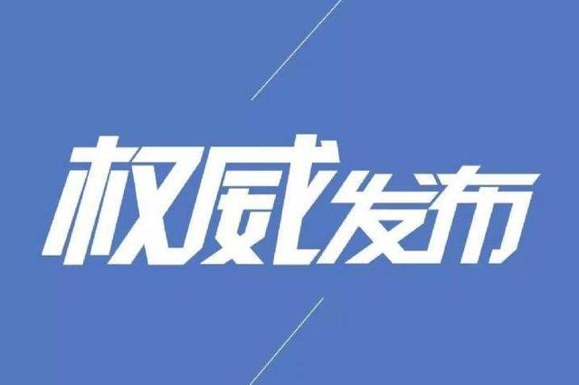 天津市全国工商联第十二届执行委员会委员候选人