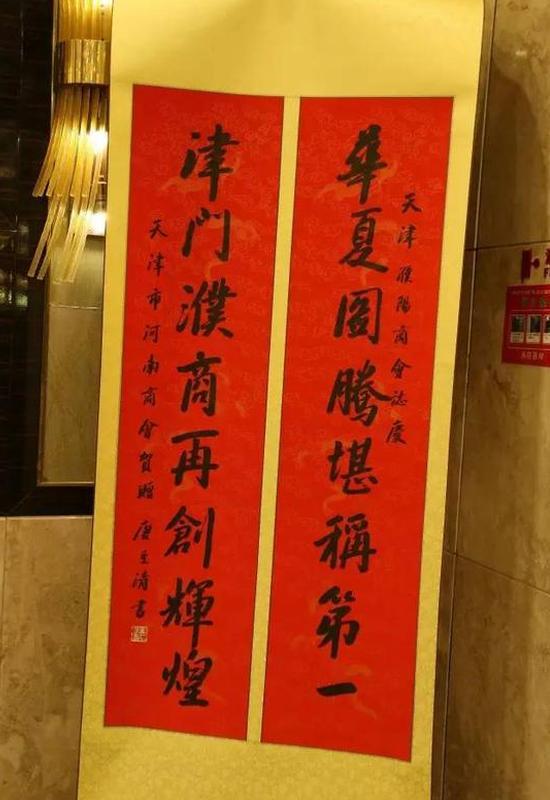 天津市河南商会赠送的书法作品