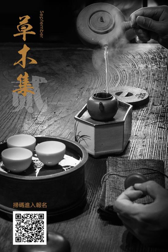 第二届草木集9月16日至17日展露天津