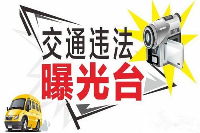 天津交管部门公示第十四批1328条严重交通违法记录