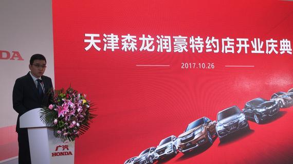 广汽本田第一事业本部 北京商务中心主任刘浩先生致词