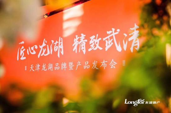 龙湖·盛世华府正式揭幕