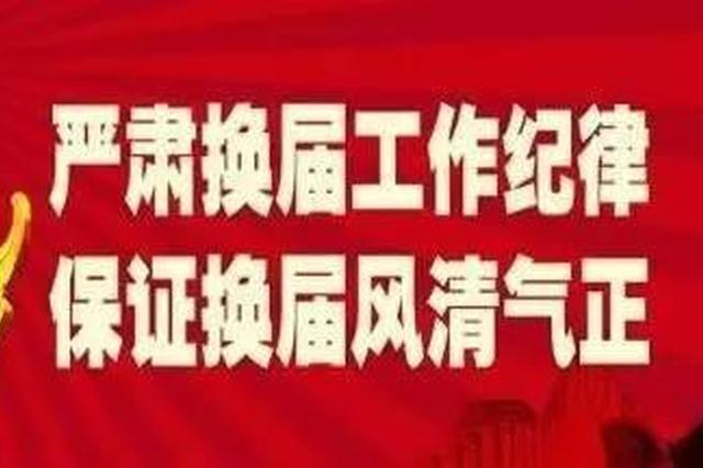 天津严肃换届纪律 确保风清气正