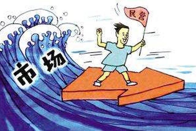 天津市前三季民营经济实现增加值6427.27亿元