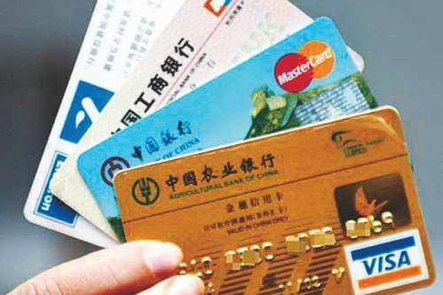 """""""双11""""多家银行信用卡提额 部分下调分期收费"""