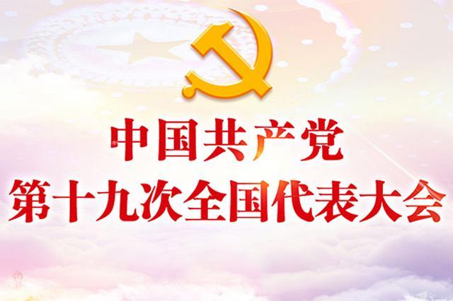 天津学习宣传贯彻党的十九大精神知识竞赛启动