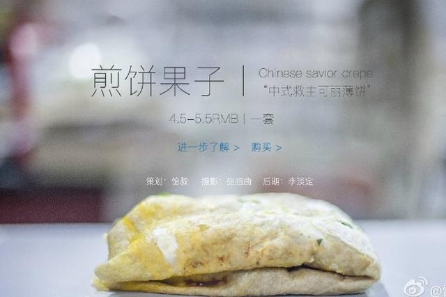 煎饼馃子评出百强 传统小吃该如何发展?