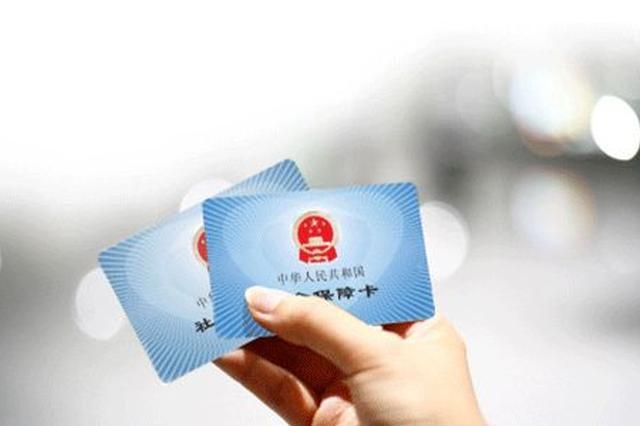 天津全面实施全民参保计划 加快实现人人享社会保障