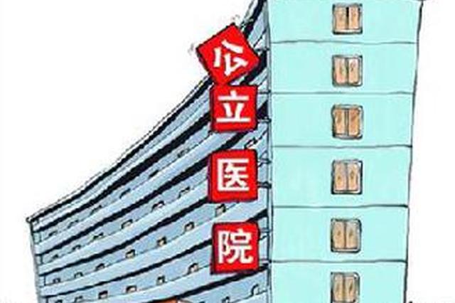 降低医院运行成本 天津三级公立医院设置总会计师