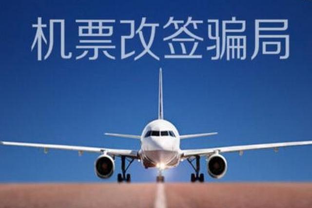 """天津一女子轻信假航空客服 """"改签""""变转账"""
