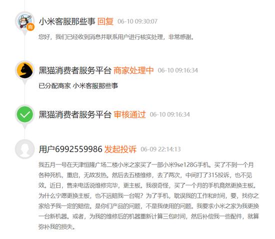 网友投诉小米手机:新买手机不到一个月频繁发生故障