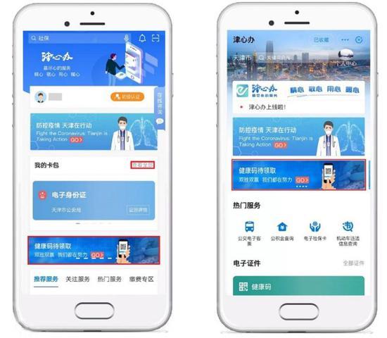 天津全市上线健康码_出门请先领绿码