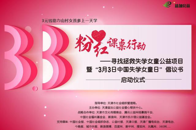 """天津""""粉红课桌""""在行动 寻找救助失学女童重返校园"""