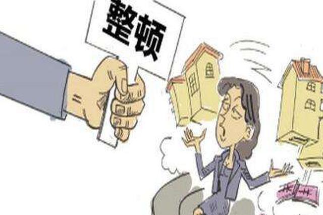 天津对违法建设零容忍 到2020年底完成治理任务