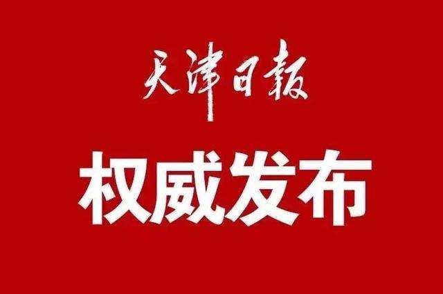 好消息!天津人的养老金和医保又要涨钱啦