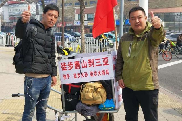 计划徒步5个月从唐山到三亚 东北俩大哥走到天津了