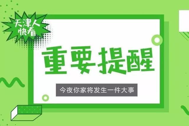 今天夜里天津人家里将发生一件大事:暖气要停了!