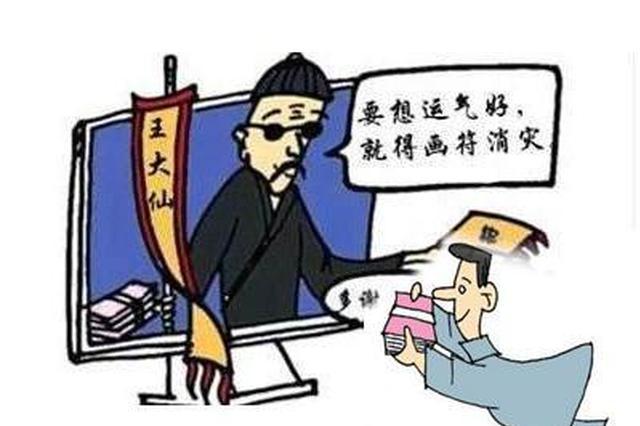 """津男子让""""大仙儿""""为妻治病 病没好还痛失爱子"""