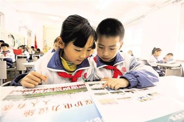 和平区中小学综合素质评价系统启用 注重过程评价