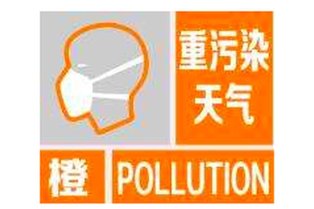 天津调整重污染天气应急响应 黄色变橙色