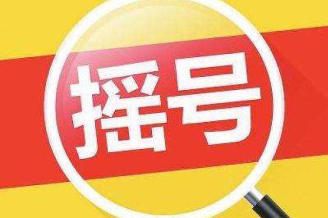 天津个人节能车中签率再创新低 普通车中签率略涨