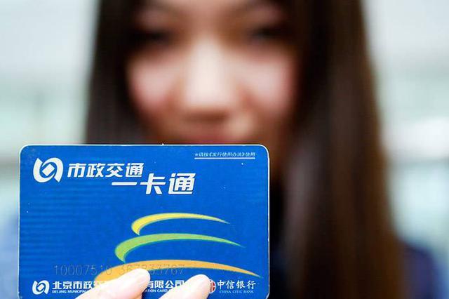 天津公交部分IC卡充值点下月起调整营业时间