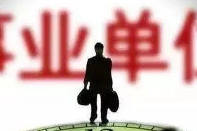 速看 天津149家事业单位招聘 最全职位表在这儿