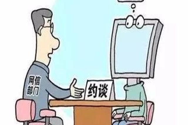 """国家网信办依法约谈""""快手""""""""火山小视频""""直播短视频平台"""