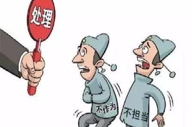 天津开展不作为不担当问题专项治理三年行动