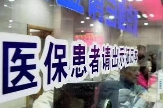 天津加强门特病管理 六项措施维护参保人员权益