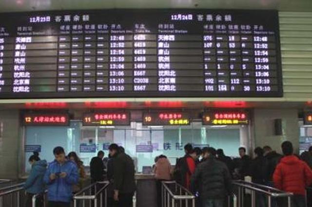 """""""五一""""火车票开售 热门旅游城市高铁票紧俏"""