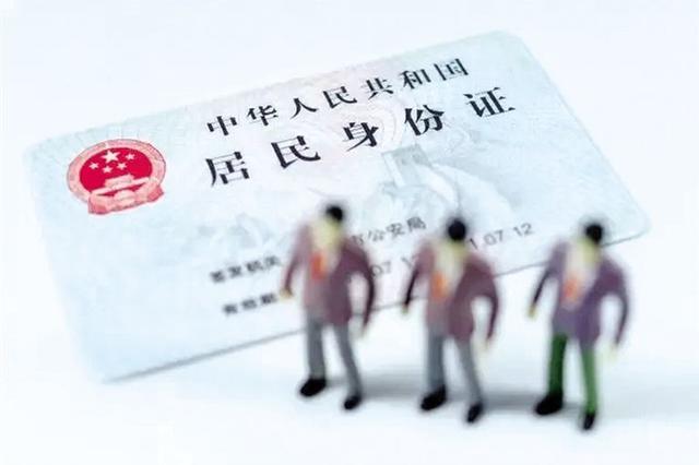 9日起天津三大银行试点失效居民身份证信息核查