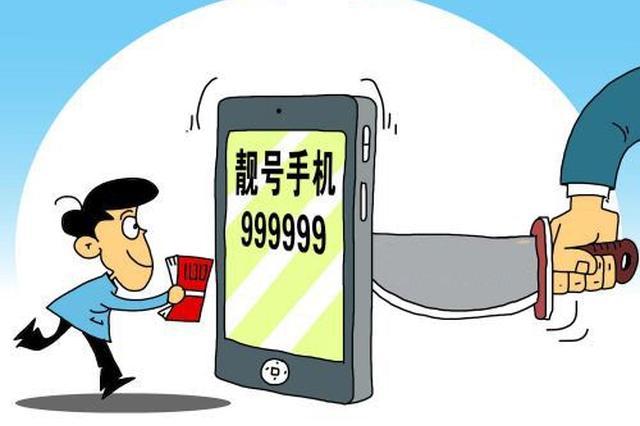 """西青警方打掉一抵押手机""""靓号""""诈骗6人犯罪团伙"""