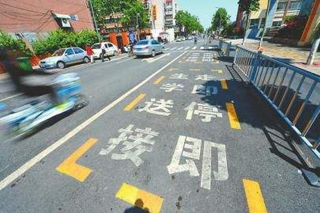 上海道小学门前增设时段性停车区 方便接送孩子